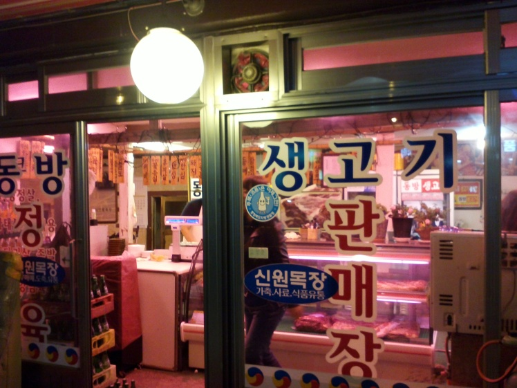 The outside of the butcher's/samgyeopsal restaurant.