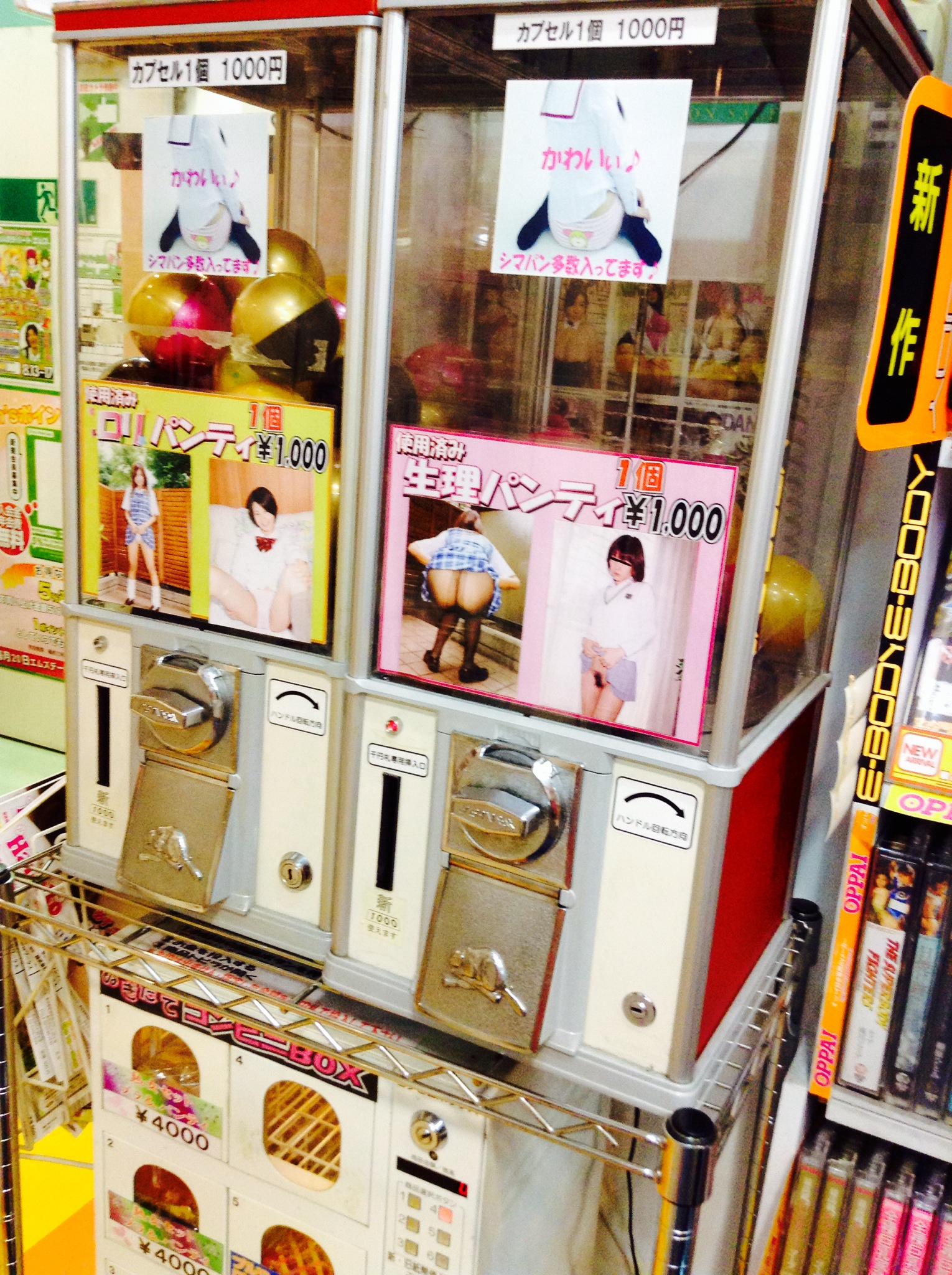 Used panty vending machine